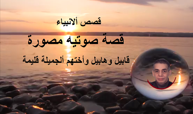 قصص الانبياء | قصة قابيل وهابيل | زرية ادم عليه السلام