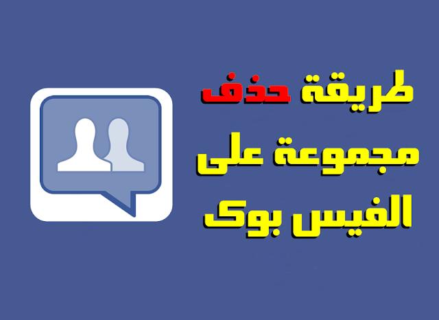 يبحث بعض مستخدمي موقع الفيس بوك عن كيفية حذف جروب من الفيس بوك ، و ما هي خطوات مسح مجموعة علي الفيس بوك نهائيا ، و أيضا يريد البعض كيف يمكن أرشفة مجموعات الفيس بوك و ما هي الطريقة المتبعة لأرشفة المجموعة أو إلغاء أرشفتها .