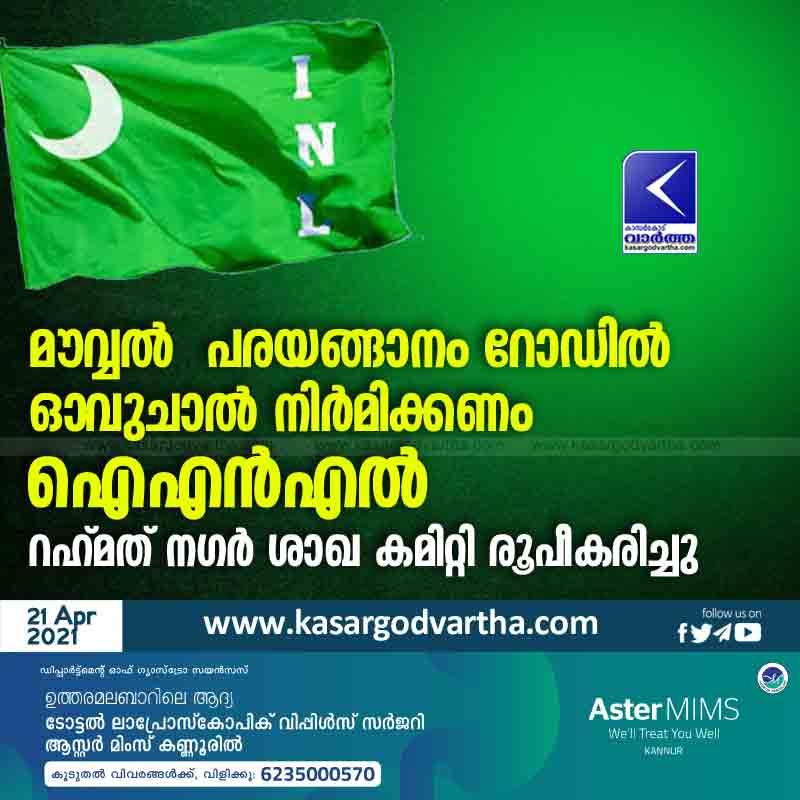 Kasaragod, Kerala, News, Gutter, Sewerage line, INL, Movval, Pallikara, Bekal, Parayanghanam, Sewerage line must be built at Movval - Parayanghanam.