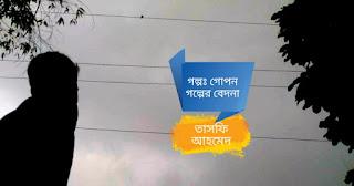 বাংলা গল্প| Bangla Love Stories| Bangla Choto Golpo | Bangla Valobashar Golpo| Bangla Golpo.