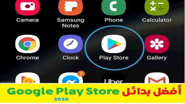 إليكم أفضل متاجر بديلة لمتجر Google Play Store لعام 2021