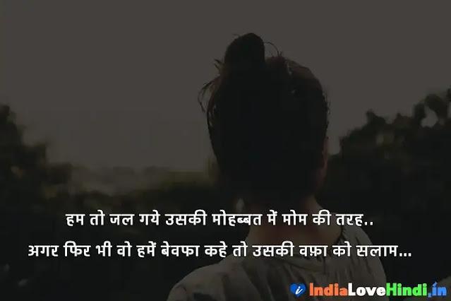 bewafa sms in hindi