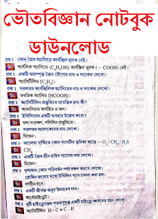 Physics Book In Bengali PDF Download