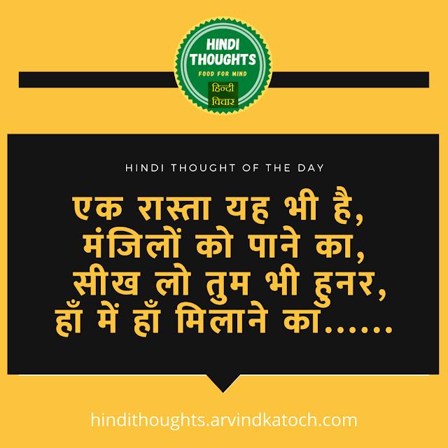 Hindi Thoughts (Shayari) (There is also a way/ एक रास्ता यह भी है)