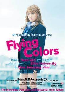 Flying Colors (2015)