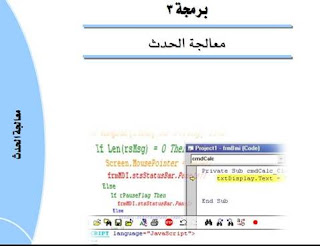 معالجة الحدث Event Handling في الجافا pdf