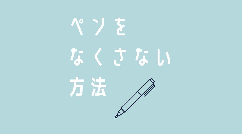 【ペンをなくさない方法その2】ペンのストラップを自作する