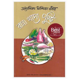 রান্না খাদ্য ও পুষ্টি - সিদ্দিকা কবির pdf