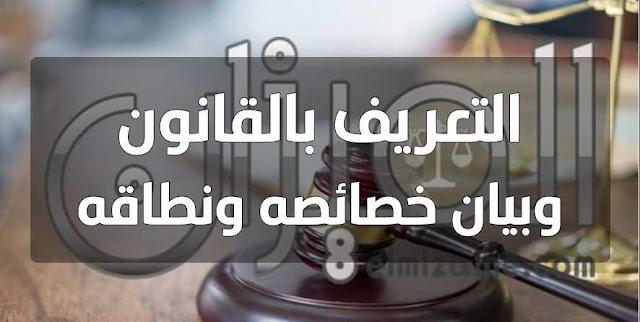 التعريف بالقانون وبيان خصائصه ونطاقه