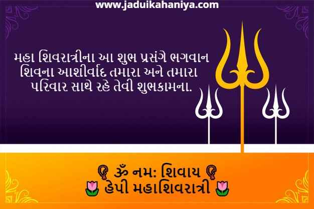 Mahashivratri Wishes in Gujarati
