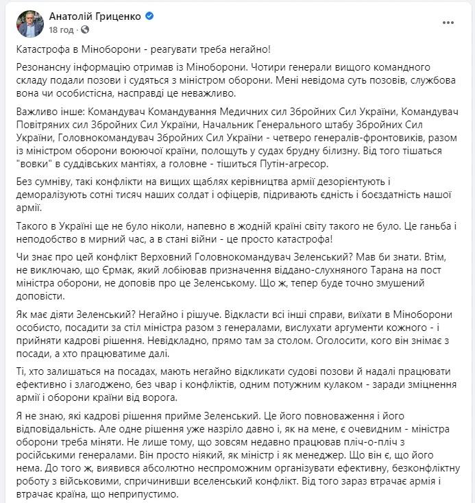 міністр оборони Андрій Таран