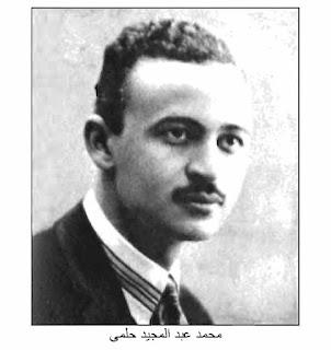 عبد المجيد حلمي