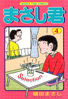 [Manga] まさし君 Selection 第01 04巻 [Masashi kun Selection Vol 01 04], manga, download, free