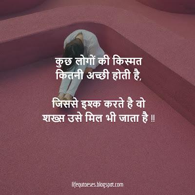 latest Heart Broken Status In Hindi