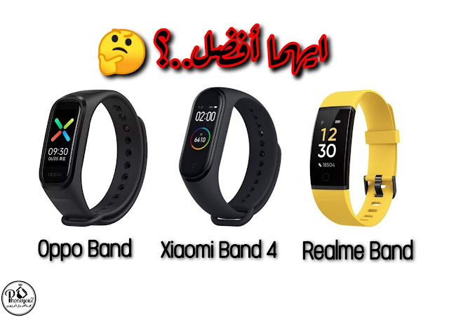مقارنة Oppo Band ضد Realme Band ضد Xiaomi Band 4 ايهما أفضل ؟؟