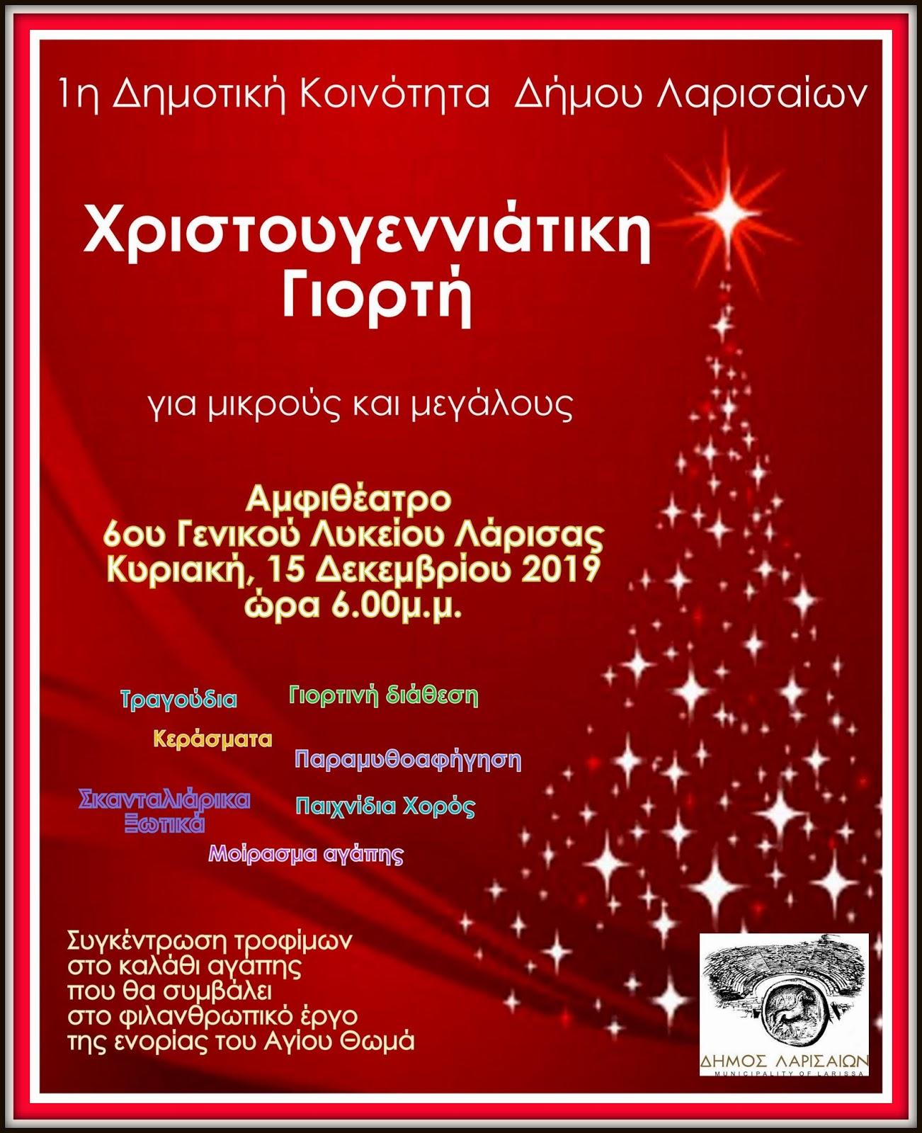 Χριστουγεννιάτικη γιορτή 1ης Δημοτικής Κοινότητας Δήμου Λαρισαίων