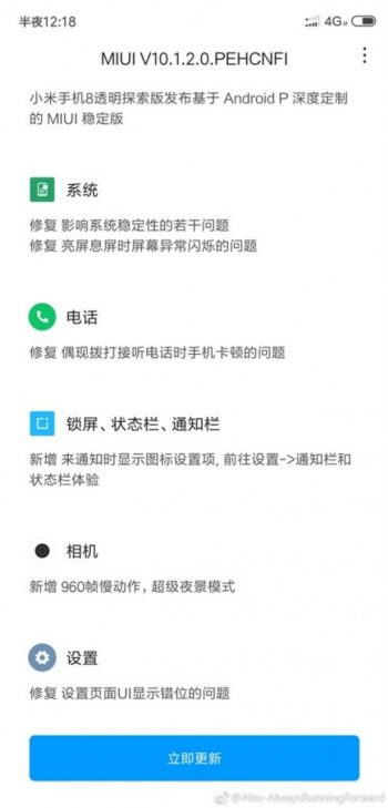 xiaomi mi 8 explorer with latest updated
