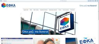 http://freshsnews.blogspot.com/2017/02/3-ta-vimata-gia-tin-ektyposi-ton-eisforon-efka-me-kodikoys-taxisnet.html