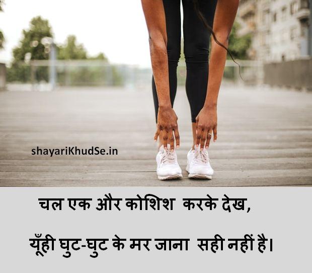 Motivational Shayari images, Motivational Sms hindi