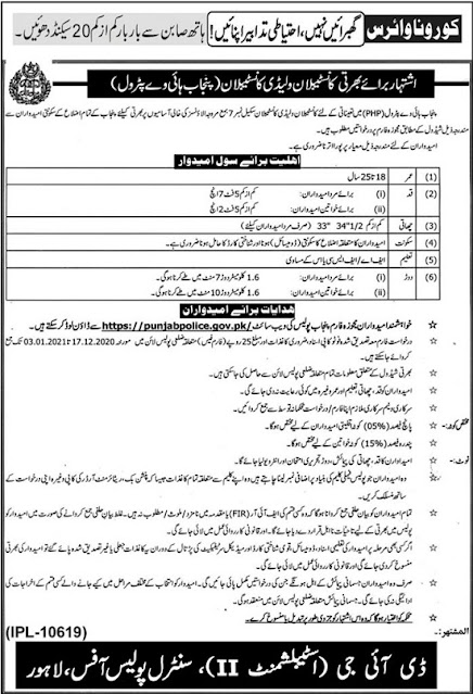 punjab-highway-patrolling-police-jobs-2020-application-form