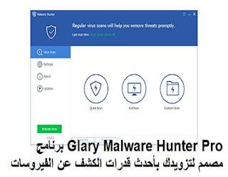 Glary Malware Hunter Pro برنامج مصمم لتزويدك بأحدث قدرات الكشف عن الفيروسات