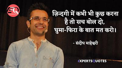 Motivational-Quotes-in-Hindi-by-Sandeep-Maheshwari