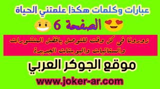 عبارات وخواطر هكذا علمتني الحياة الصفحة 6 منشورات وستاتيات وكلمات جديدة مكتوبة - موقع الجوكر العربي