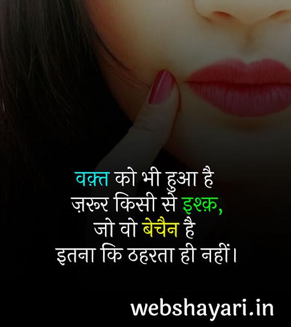 love dosti shayari status दोस्ती स्टेटस हिंदी में