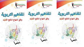 أهم المصطلحات والمفاهيم الجديدة التي جاء بها المنهاج المنقح في مادة اللغة العربية