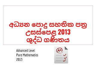 Advanced Level 2013 Pure Maths Past Paper