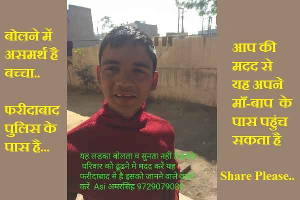 faridabad-police-asi-amar-singh-found-kids-not-able-to-speak-news