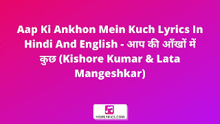 Aap Ki Ankhon Mein Kuch Lyrics In Hindi And English - आप की आँखों में कुछ (Kishore Kumar & Lata Mangeshkar)