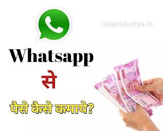 व्हाट्सएप्प से पैसे कैसे कमाये?, Whatsapp se paise kaise kamaye,
