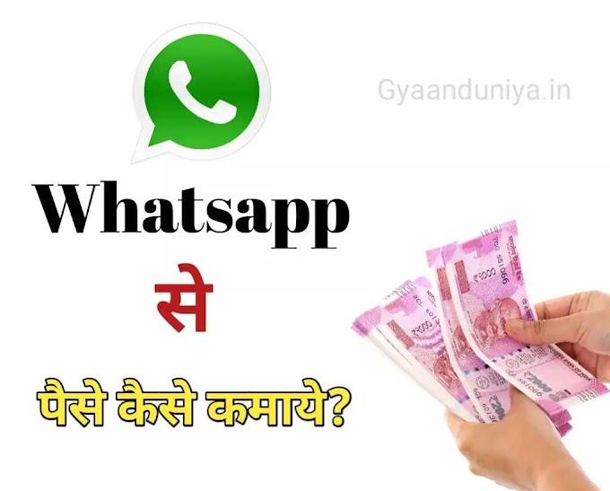 Whatsapp Se Paise Kaise Kamaye? - Whatsapp se paise kamane ka 8 tarika