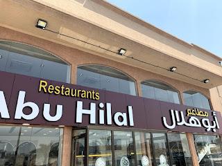 منيو مطاعم ابو هلال وارقام التواصل