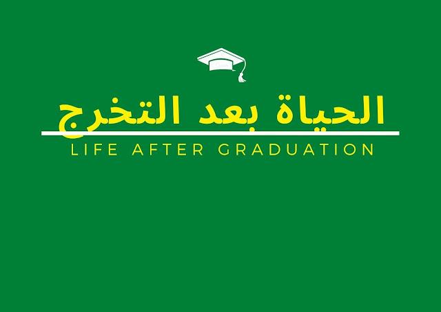 الحياة بعد التخرج