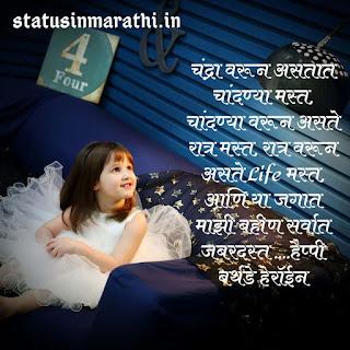 Happy Birthday Whatsapp Status For Sister In Marathi