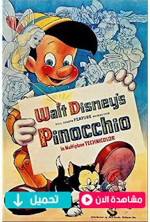 مشاهدة وتحميل فيلم بينوكيو Pinocchio 1940 مترجم عربي