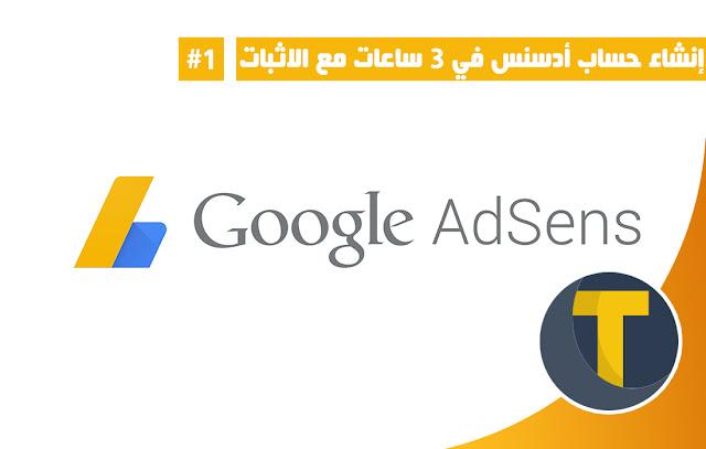 إنشاء حساب جوجل أدسنس في 3 ساعات مع الاثبات - الجزء الاول