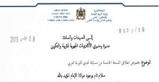 انطلاق النسخة الخامسة من مسابقة تحدي القراءة العربي (مراسلة وزارية)