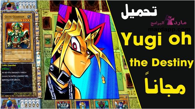 لعبة يوغي يو للكمبيوتر بالعربي