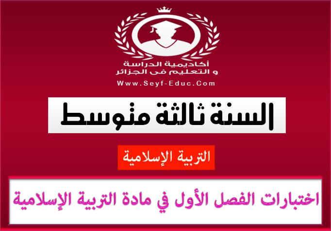 اختبارات الفصل الأول في مادة التربية الإسلامية للسنة الثالثة متوسط