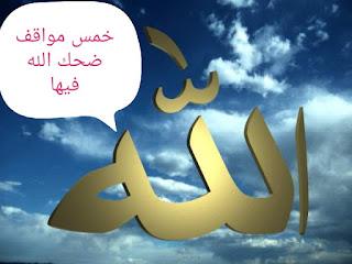 لا تنسي دينك أعرف أهم خمس مواقف ضحك الله عز وجل فيها