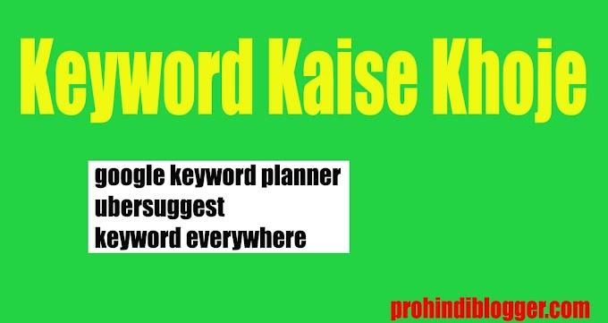 अपने ब्लॉग Article के लिए Keyword Kaise Khoje