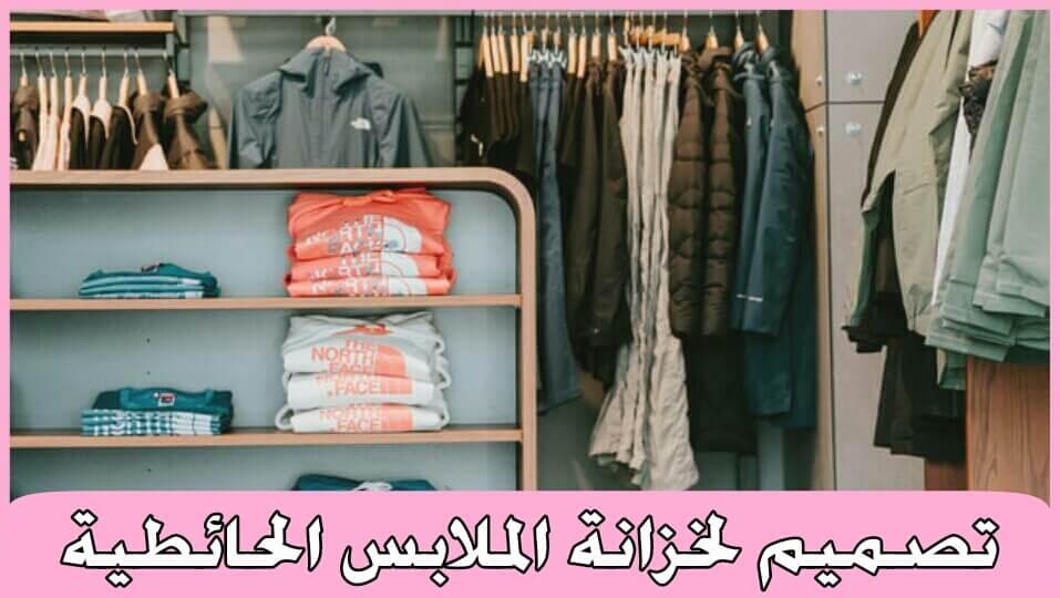 تصميم لخزانة الملابس الحائطية