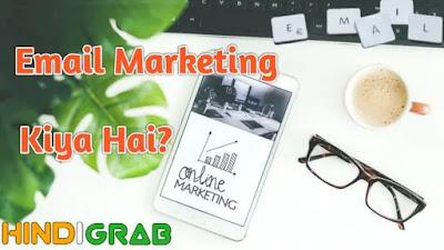 Email Marketing क्या है और कैसे काम करती है?
