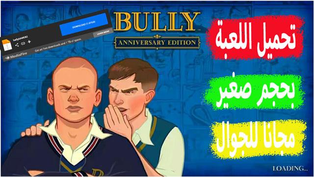 تحميل لعبة bully للجوال مجانا بحجم صغير