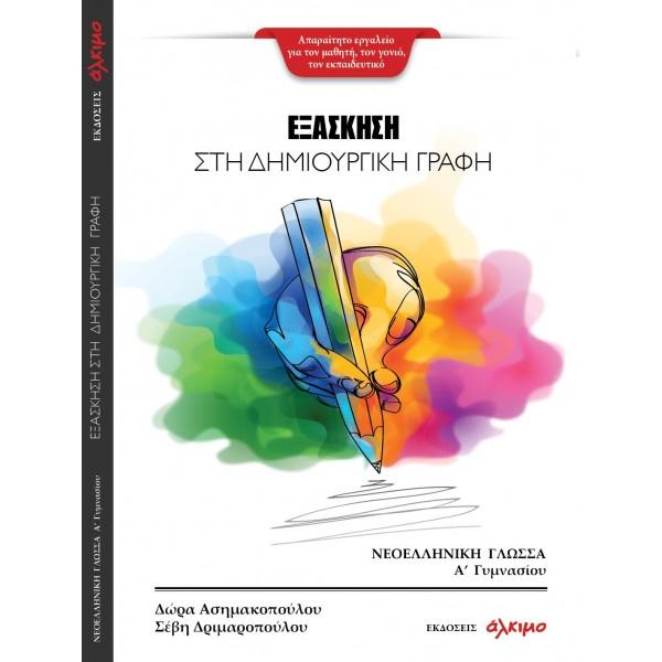 """Διαγωνισμός του Παιδεία Online για το νέο βιβλίο Α΄ Γυμνασίου """"Εξάσκηση στην Δημιουργική Γραφή"""""""
