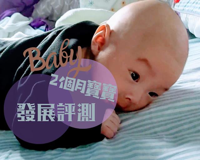 【牧陽人日記】早教│ 兩個月的寶寶發展評測