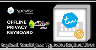 تحميل كيبورد Typewise Keyboard Pro مهكر النسخة المدفوعة للاندرويد